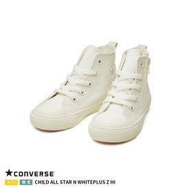 コンバース 【CONVERSE】CHILD ALL STAR N WHITEPLUS Z HI チャイルド オールスター N ホワイトプラス Z HI キッズ ジュニア 正規品 ブランド シューズ 靴 ハイカット HAPTIC ハプティック