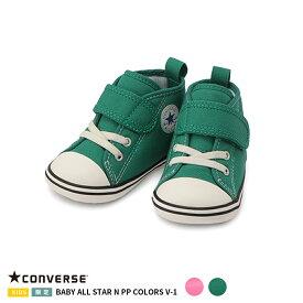 コンバース 【CONVERSE】BABY ALL STAR N PP COLORS V-1ベビー オールスター N PP カラーズ V−1 ファーストスター 正規品 ブランド ロゴ入りキッズ シューズ 靴 ファーストシューズ HAPTIC ハプティック