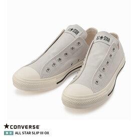 コンバース 【CONVERSE】ALL STAR SLIP III OX オールスター スリップ III OX スリッポン 紐なし シューズ 靴 ローカット HAPTIC ハプティック