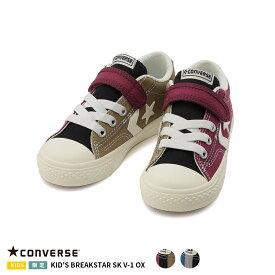 コンバース 【CONVERSE】KID'S BREAKSTAR SK V-1 OX キッズ ブレイクスター SK V−1 OX 正規品 ブランド ロゴ入り ベルクロ キッズ シューズ 靴 HAPTIC ハプティック