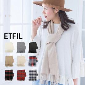 【ETFIL】カシミアウールマフラー 全9色無地 チェック レディース メンズ キッズ ユニセックス ストール HAPTIC ハプティック