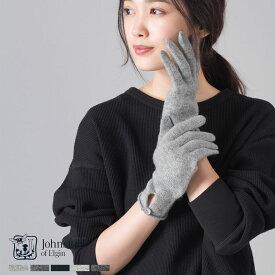 ジョンストンズ カシミヤ ボタン付き ニットグローブ【Johnstons】カシミヤ100% 手袋 Cashmere Button Loop Gloves【HAY02241】【HAY2241】