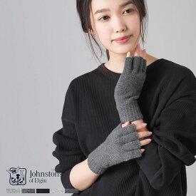 ジョンストンズ カシミア フィンガーレスニットグローブ【Johnstons】指なしタイプ 手袋 カシミヤ100% スマホ対応手袋 Cashmere Fingerless Glove【HAY02223】【HAY2223】