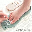【メール便送料無料】キッズ フットメジャー 子供 足のサイズ 測定器 フットスケール 便利グッズ HAPTIC ハプティック