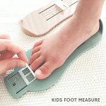 【メール便送料無料】キッズ用フットメジャー足のサイズ測定器フットスケールHAPTICハプティック