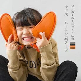 【hbD】キッズ ムートン風ブーツ アンクル丈 ショートブーツ カジュアル 秋冬 防寒 女の子 男の子 子ども 子供 15cm 16cm 17cm 18cm 19cm 20cm HAPTIC ハプティック