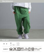 【OMNES】キッズ麻レーヨンリラックスパンツカジュアルロングパンツ長ズボン100cm110cm120cm130cm140cmHAPTICハプティック