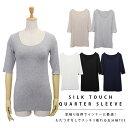 【メール送料無料】シルクタッチ 無地Uネック5分袖TシャツM Fサイズ カラー全5色!1枚で着てもインナーとしても◎ HAPTIC ハプティック