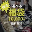 復活!選べる福袋 2021【福袋チケット】【送料無料】レディース福袋 4点自由に選んで1万円(税別)「1/20以降発送分」…