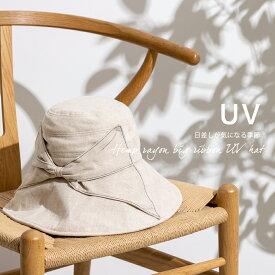 【hbA】麻レーヨン BIGリボン UVハット レディース UV対策 UVカット つば広帽子 紫外線対策 防菌防臭 UV機能 洗える 折りたたみOK 春 夏 母の日 プレゼント 日よけ おしゃれ 可愛い HAPTIC ハプティック