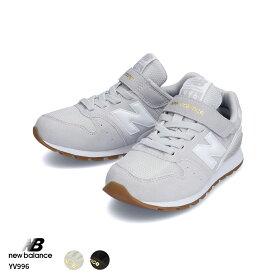 ニューバランス【New Balance】【NB】YV996 CPS VARSITY PACK キッズ KIDS ジュニア シューズ 靴 スニーカー Nロゴ 子供 子ども JUNIORモデル HAPTIC ハプティック