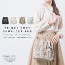【レディース バッグ】【nina fina】フリンジショルダーバッグ巾着バッグ レディース 斜めがけ トートバッグ 通勤バッグ 軽い ハンドバ…