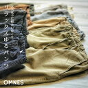【OMNES】リラックスゆるパンツ テーパードストレッチイージーパンツ 全10色5サイズ展開! レディース ロングパンツ …