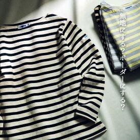 【hbD】レディース メンズ Tシャツ カットソー 【OMNES】ユニセックス バスク生地 ボートネック長袖Tシャツ ボーダー 無地 バスクシャツ バスクTシャツ HAPTIC ハプティック