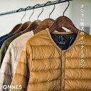 レディース メンズ ダウンジャケット アウター 軽量 【OMNES】ユニセックス 高密度ナイロンインナーダウンノーカラー…