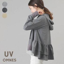 レディース UVパーカー 無地 グレー/ブラック/ベージュ【OMNES】UV速乾 後ろフリルパーカー HAPTIC ハプティック
