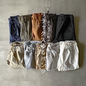 【OMNES】リラックスゆるパンツ テーパードストレッチイージーパンツ 全10色7サイズ展開! レディース ロングパンツ ボトムス テーパードパンツ HAPTIC ハプティック