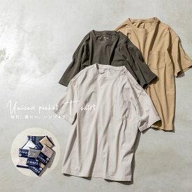 【OMNES】ユニセックス 製品洗い ポケット付無地半袖Tシャツ レディース メンズ カジュアル トップス シンプル ベーシック HAPTIC ハプティック 母の日