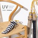 【OMNES】晴雨兼用傘(UV加工)日傘 雨傘 手開き 長傘 折りたたみ傘 折り畳み傘 グラスファイバー UVカット 完全遮光 …