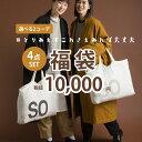 【SO】エスオー 選べる2コーデ 4点セット福袋 レディース パンツ ワンピース ニットベスト テーラードコート 送料無料…