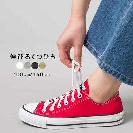 伸びる靴ひも ゴム シューレース 靴紐 100cm 140cm スニーカー用 平型 ホワイト グレー ブラック ベージュ HAPTIC ハプティック