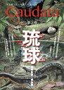 第3号 両生類・爬虫類専門雑誌『Caudata(カウダータ)』◆特集:琉球の両生類・爬虫類◆ 【日時指定不可ネコポス便…