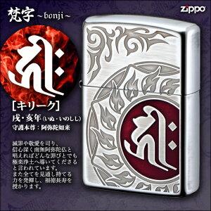 ZIPPO梵字キリーク(十二支:子、戌、亥)/御守/銀/赤/ユーズド加工/200番ケース