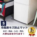 冷蔵庫 マット 傷 キズ防止 凹み防止 へこみ防止 Sサイズ 53×62cm 〜200Lクラス 無色 透明 <国内正規1年保証…
