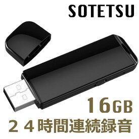 ボイスレコーダー USB 小型 OTG対応 超小型 24時間 連続録音 16GBメモリ 1年保証 ミニ 高音質 長時間 録音機 ICレコーダー ボイレコ ミニ 大容量