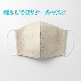 濡らして使う クールマスク 立体Lサイズ 冷感 マスク 大人男性サイズ 洗えるマスク 繰り返し ひんやり エコマスク クール UVカット