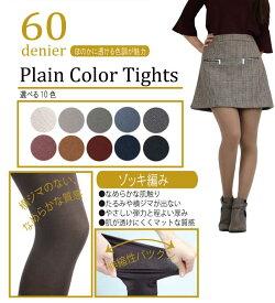カラータイツ 60デニール【ゆうパケット可】肌にしっとりなじむ定番タイツ