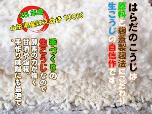 特撰はらだのこうじ 手づくり 生こうじ 米麹 1kgより【令和元年山形県産はえぬき飯米100%使用】