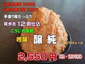 こうじや味噌 吟醸 醸純(粒) 750g×3個入