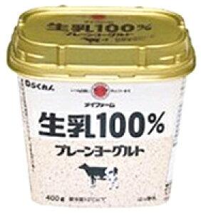 四国乳業 メイファーム生乳100%プレーンヨーグルト 400g 10個入り