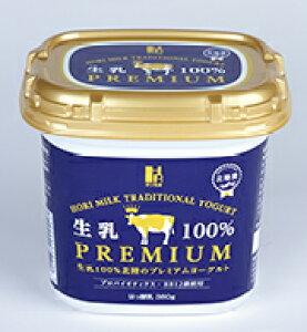 ホリ乳業 生乳100%北陸のプレミアムプレーンヨーグルト 380g 10個入り