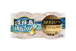 淡路島酪農 藻塩プリン 75g×2p 6個入り(計12個)