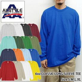 ALSTYLE APPAREL & ACTIVEWEAR/6oz Long Sleeve T-Shirts(アルスタイルアパレルアクティブウェアー/6.0オンスロングTシャツ)【T1304/ロンティー/ロンT/長袖/TEE/AAA/トリプルエー/TRIPLE A/メンズ/無地/ベーシック/BASIC/ダンス衣装】【39ショップ送料無料ライン対応】