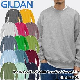 GILDAN/8oz Heavy Blend Adult Crew Neck Sweatshirt(ギルダン/8オンスクルーネックスウェットシャツ)【F1800/トレーナー/スウェット/無地/裏起毛/メンズ/ユニフォーム/制服/ダンス衣装/スポーツ/ブランド/安い/激安】【39ショップ送料無料ライン対応】