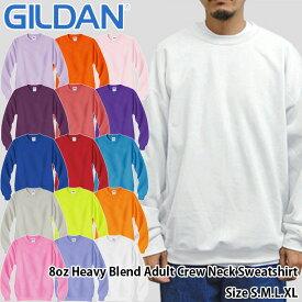 GILDAN/8oz Heavy Blend Adult Crew Neck Sweatshirt(ギルダン/8オンスクルーネックスウェットシャツ)【F1800/トレーナー/スウェット/無地/裏起毛/蛍光カラー/ネオン/メンズ/ユニフォーム/制服/ダンス衣装/スポーツ/ブランド/安い/激安】【39ショップ送料無料ライン対応】
