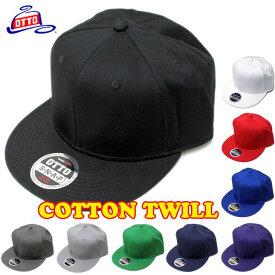 OTTO CAP/Cotton Twill Flat Visor Pro Style Solid Snapback Caps(オットーキャップ/コットンツイルフラットバイザープロスタイルソリッドスナップバックキャップ)【無地/帽子/BASEBALL/メンズ/レディース/H1038】【39ショップ送料無料ライン対応】