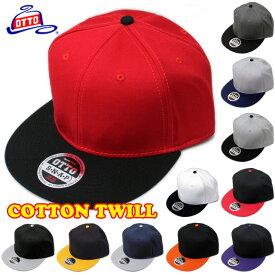 OTTO CAP/2 Tone Cotton Twill Flat Visor Pro Style Solid Snapback Caps(オットーキャップ/2トーンコットンツイルフラットバイザープロスタイルソリッドスナップバックキャップ)【無地/帽子/BASEBALL/H1038】【39ショップ送料無料ライン対応】