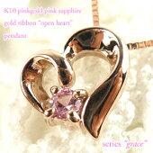 ツヤツヤの金製のリボンハートに、憧れのピンクの宝石ピンクサファイアがキラリ・・【送料無料】K10ピンクゴールド天然ピンクサファイアゴールドリボンハートペンダントフロムシリーズグレースby原宿ジュエリーオペラ