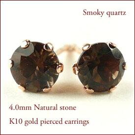 K10 ピンクゴールド ホワイトゴールド イエローゴールド 4.0mm AA ( 高品質 ) 〜 AAA( 最高品質 ) 天然スモーキークォーツ 六本爪 ( 立て爪 ) スタッドピアス 【メール便送料無料】 by 原宿ジュエリーオペラ