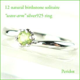 婚約指輪にも使われる、伝統の六本爪一粒石リングシリーズ。【 メール便送料無料 】 誕生石8月 天然ペリドット バースストーン 六本爪 ( 立て爪 ) 一粒石 ( ソリティア ) ウェーブアーム シルバー925 リング by 原宿ジュエリーオペラ