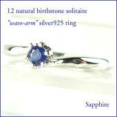 婚約指輪にも使われる、伝統の六本爪一粒石リングシリーズ。【メール便送料無料】誕生石9月天然サファイアバースストーン六本爪(立て爪)一粒石(ソリティア)ウェーブアームシルバー925リングby原宿ジュエリーオペラ