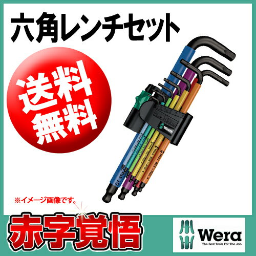 【ゆうパケット送料無料】「今、一番売れています!」ヘキサゴンレンチ 六角レンチセット ミリサイズ Wera (ヴェラ・ウェラ) レインボー ボール付 950SPKL/9SMN