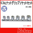 [在庫あり]【ゆうパケット送料無料】Koken(コーケン) 1/4sq RS2450MS/6 ナットグリップ ソケットレンチセット