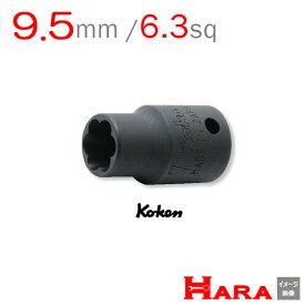 コーケン Koken Ko-ken 1/4-6.35 2127 ナットツイスター 9.5mm | ナットツイスター ナットツイスター コーケン ナットツイスターソケット なめたネジはずし エキストラクター ツイスターソケットソケットレンチ ツイストソケット ボルトツイスト