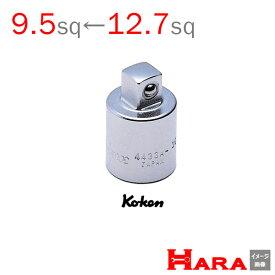 在庫有 Koken コーケン 1/2 12.7 変換アダプタ 4433A-35 | 変換アダプター ラチェットハンドル 9.5 ラチェットレ ンチソケット アダプター 6.35 アダプターソケット サイズ変換アダプター  変換ソケット