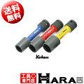 """【送料無料】Koken(コーケン)Ko-ken1/2""""sqインパクトレンチタイヤ交換に最適なホイルナットソケットセット(薄肉)14201M"""